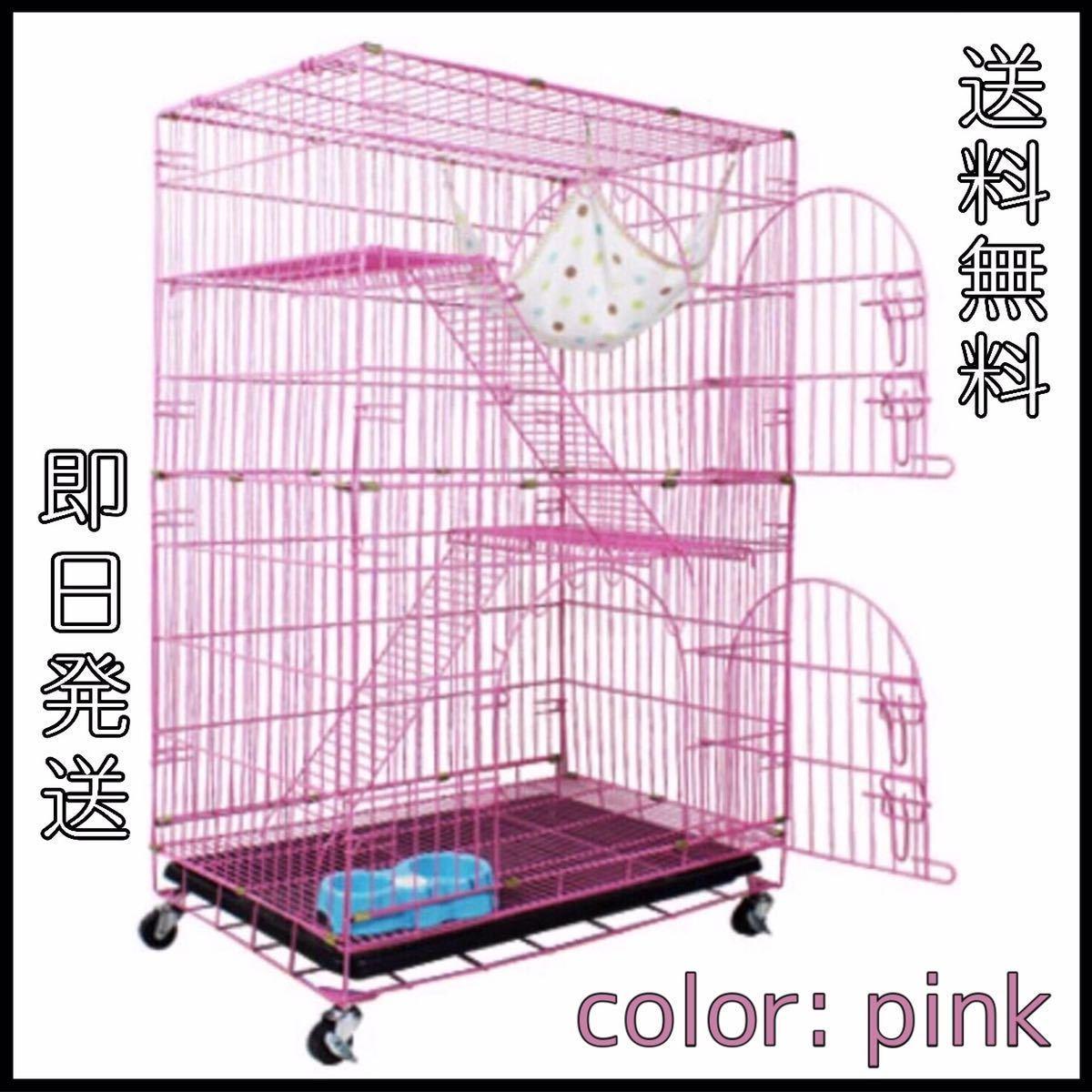 猫ケージ キャットケージ ペットケージ キャットハウス フェンス サークル ピンク 折りたたみ式 2段 3段 ハンモック付 小動物ケージ ゲージ