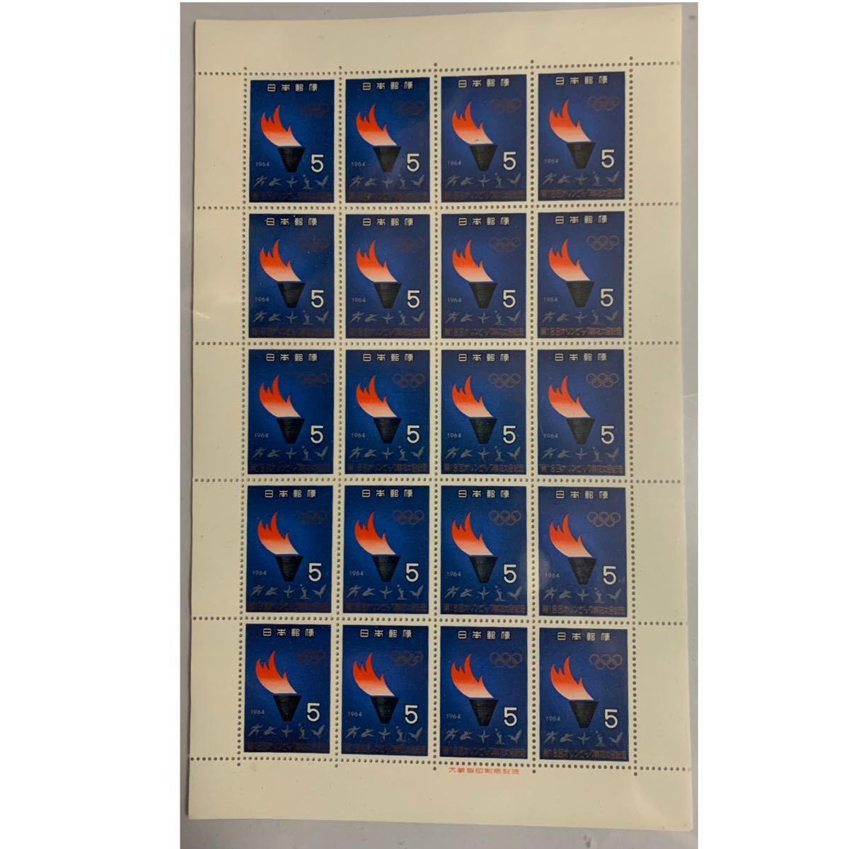 東京オリンピック1964   聖火台と選手切手 切手 切手シート 記念切手