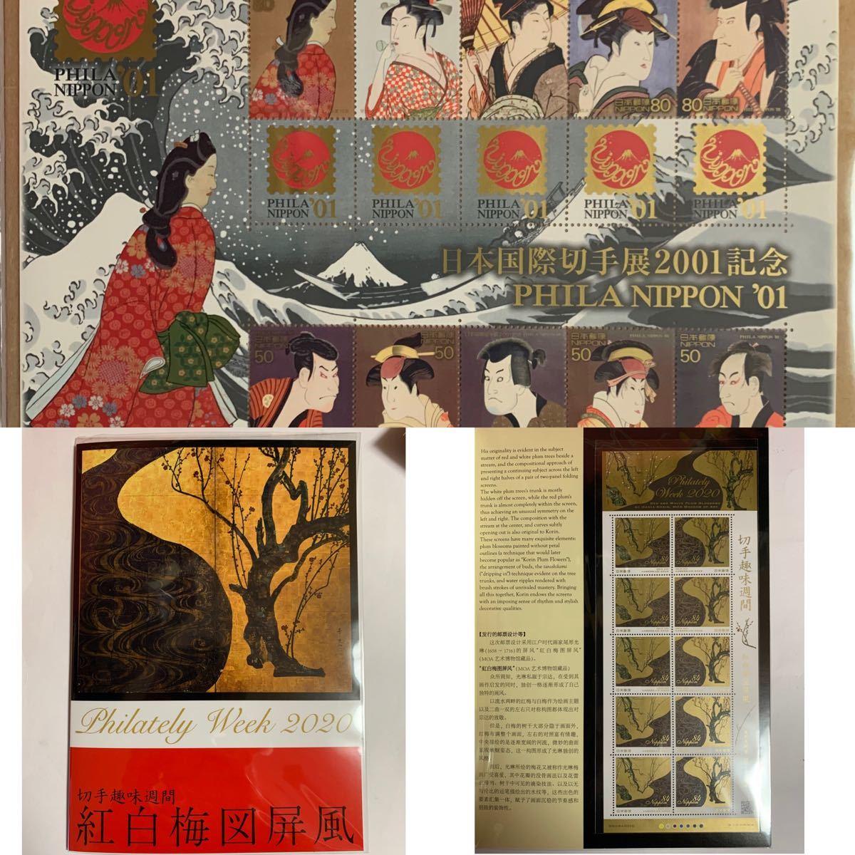 切手趣味週間 切手 切手シート 日本切手 日本国際切手展 紅白梅図屏風