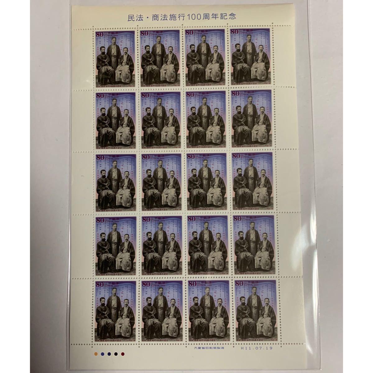 民法・商法施行100周年記念 切手 切手シート 日本切手 記念切手