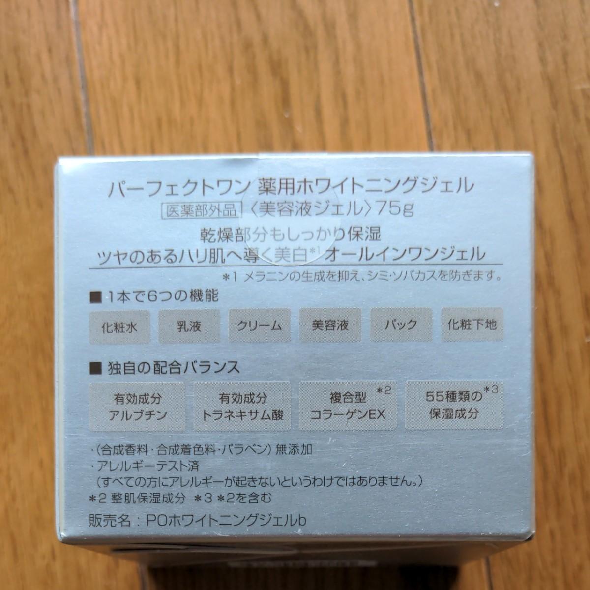 パーフェクトワン薬用ホワイトニングジェル75g