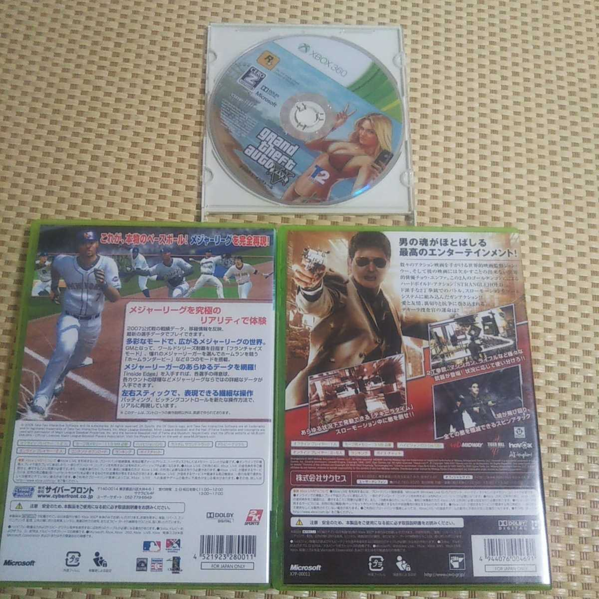 Xbox360 専用ソフト 3本セット
