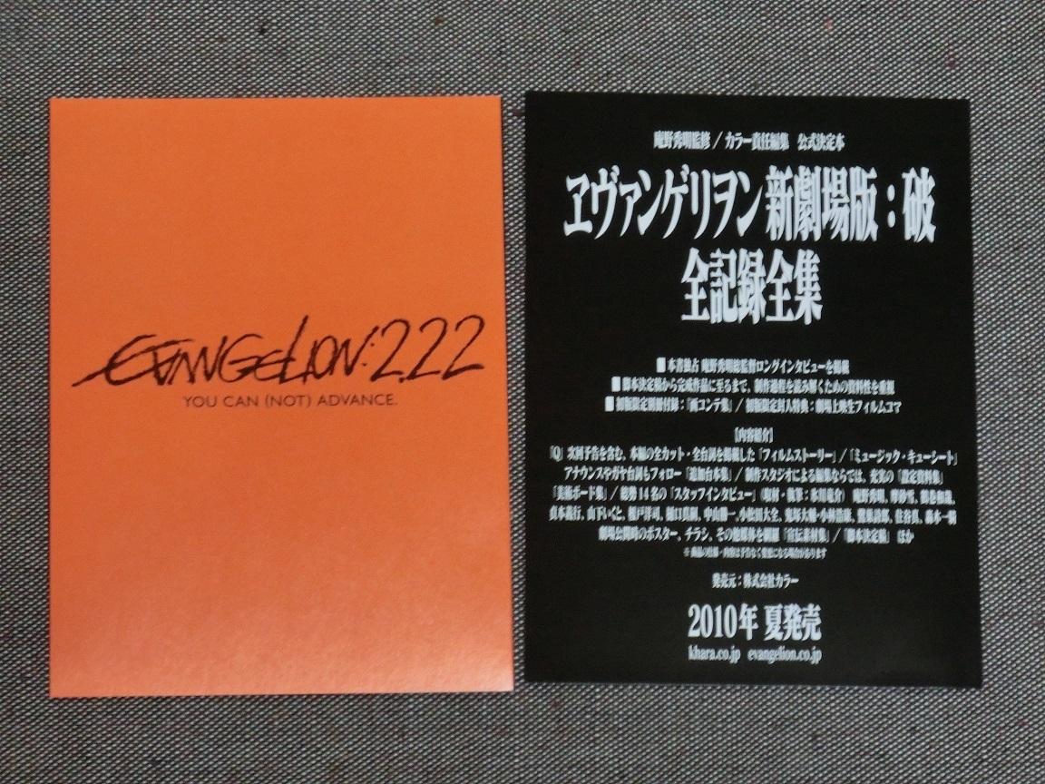 初回限定版 ヱヴァンゲリヲン 新劇場版 : 破 Blu-ray 特典完備 EVANGELION : 2.22 新世紀エヴァンゲリオン_冊子類
