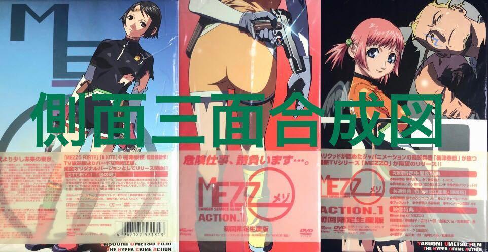 [DVD] メゾ MEZZO action.1 DVD-BOX付き 初回生産版