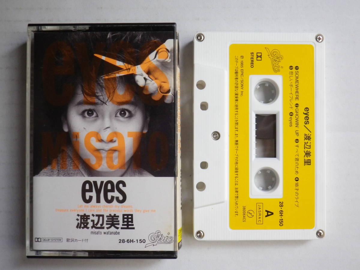 カセット 渡辺美里 EYES  歌詞カード付  中古カセットテープ多数出品中!_画像1