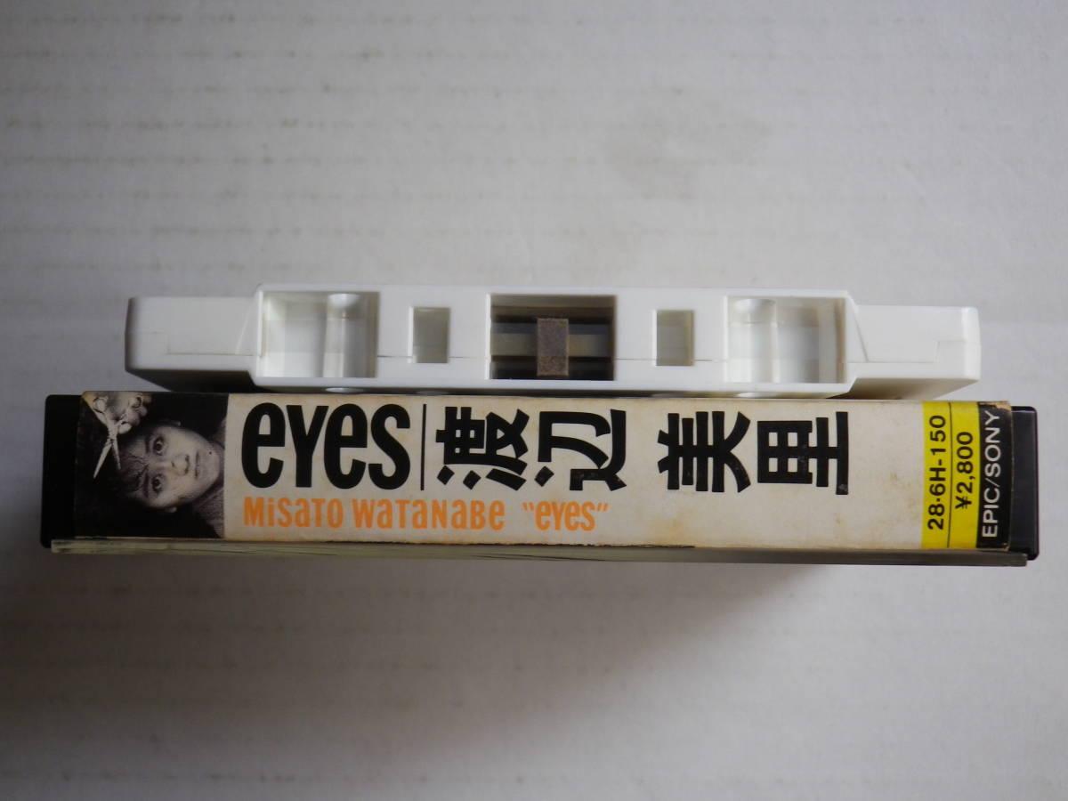 カセット 渡辺美里 EYES  歌詞カード付  中古カセットテープ多数出品中!_画像4
