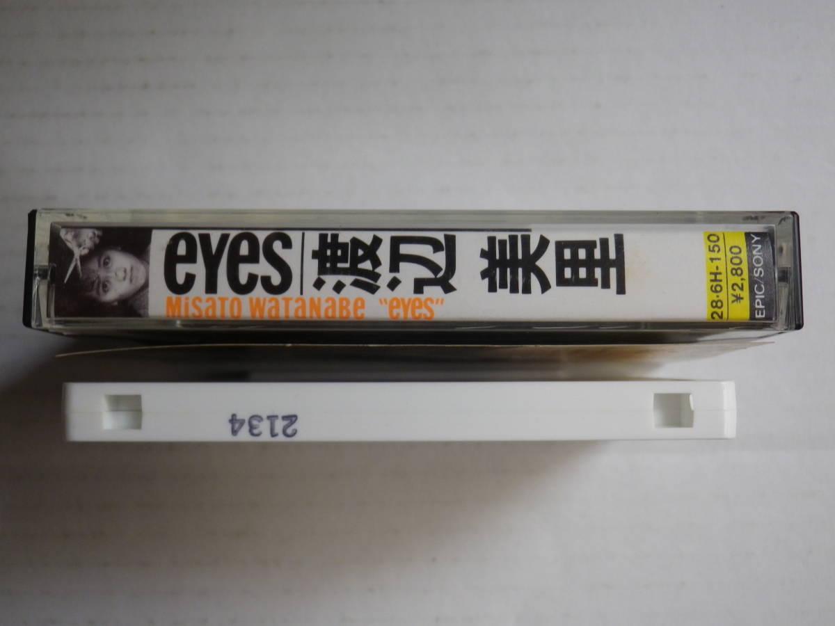 カセット 渡辺美里 EYES  歌詞カード付  中古カセットテープ多数出品中!_画像5
