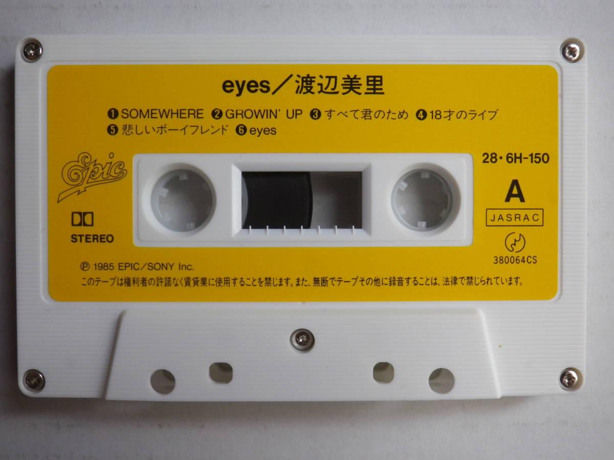 カセット 渡辺美里 EYES  歌詞カード付  中古カセットテープ多数出品中!_画像6