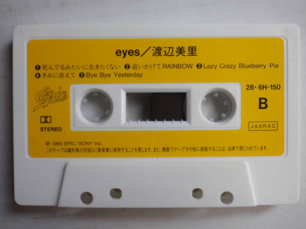 カセット 渡辺美里 EYES  歌詞カード付  中古カセットテープ多数出品中!_画像7