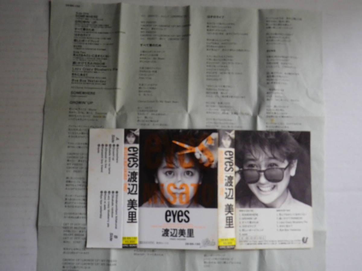 カセット 渡辺美里 EYES  歌詞カード付  中古カセットテープ多数出品中!_画像8