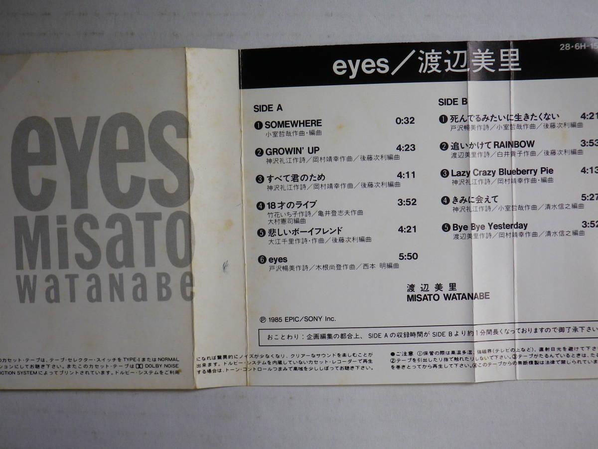カセット 渡辺美里 EYES  歌詞カード付  中古カセットテープ多数出品中!_画像9
