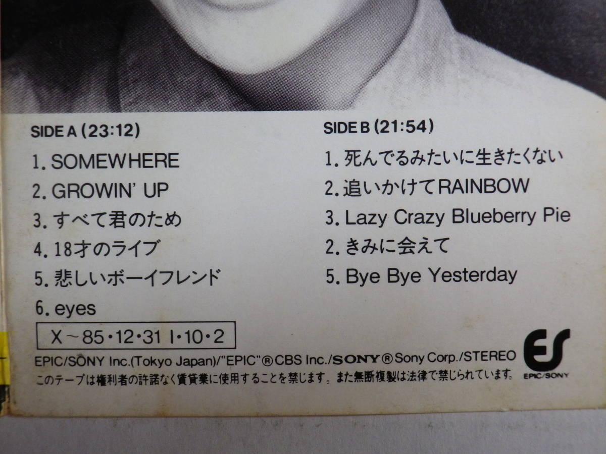 カセット 渡辺美里 EYES  歌詞カード付  中古カセットテープ多数出品中!_画像10