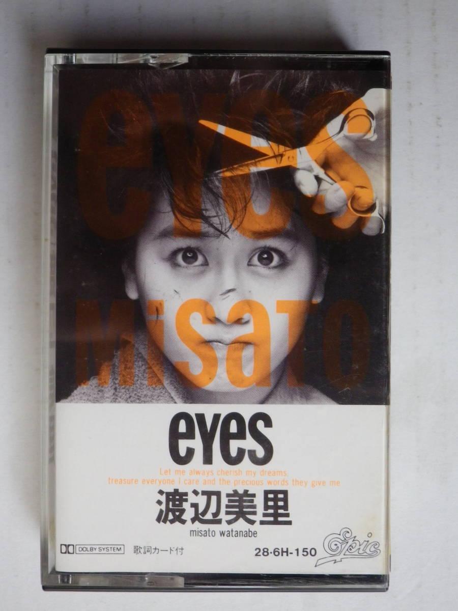 カセット 渡辺美里 EYES  歌詞カード付  中古カセットテープ多数出品中!_画像2