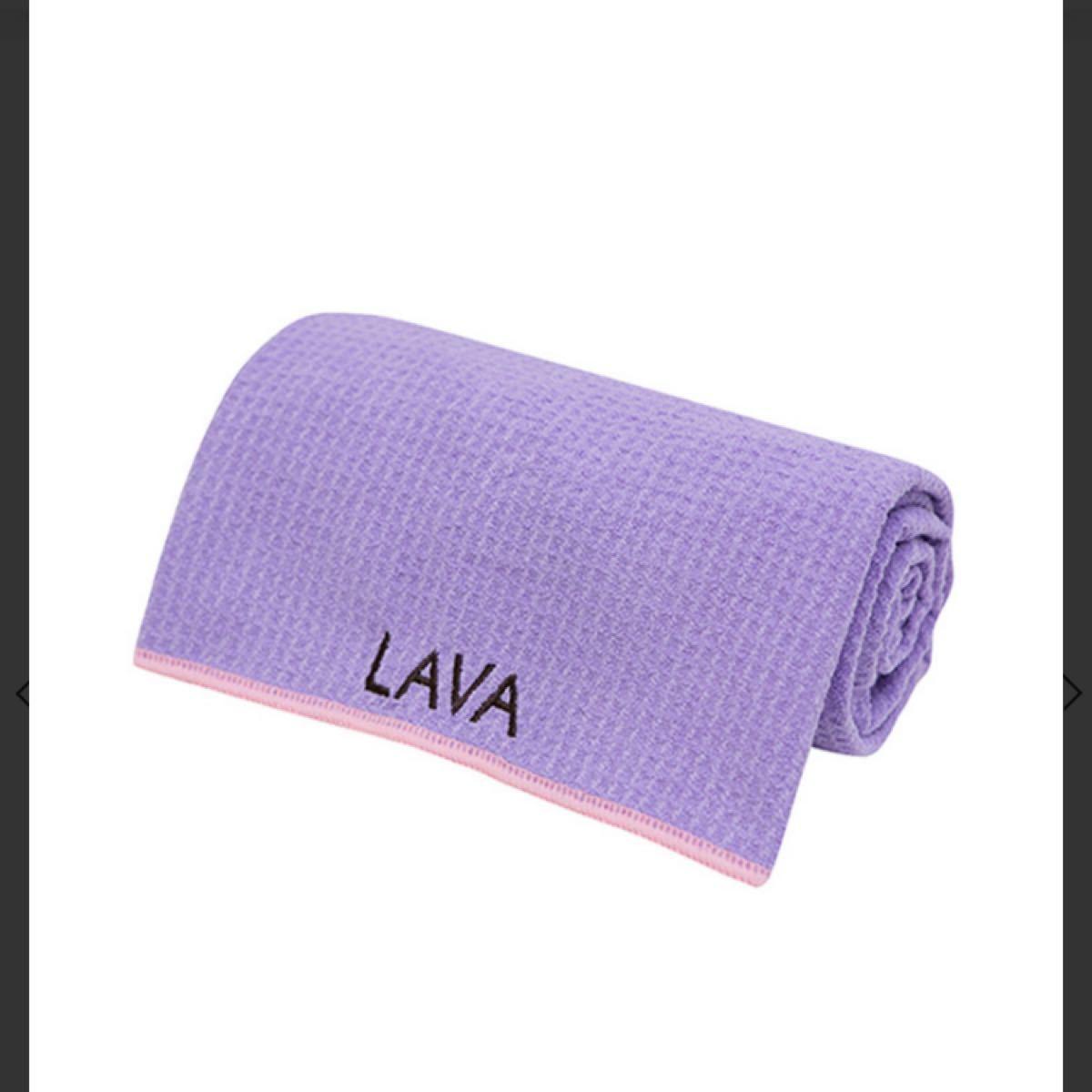 LAVAラグ新品ラベンダー