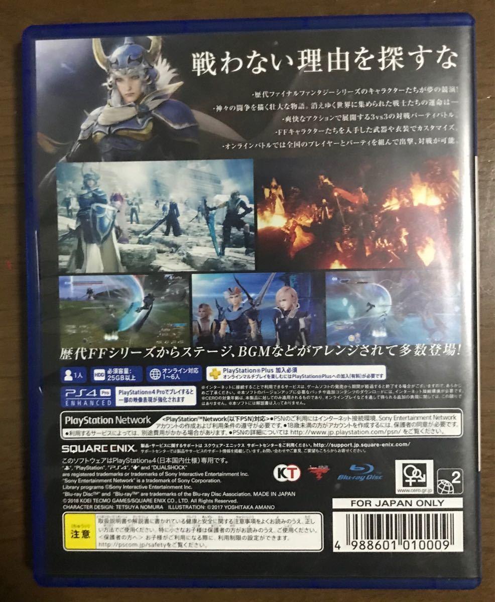 PS4 ディシディアファイナルファンタジーNT