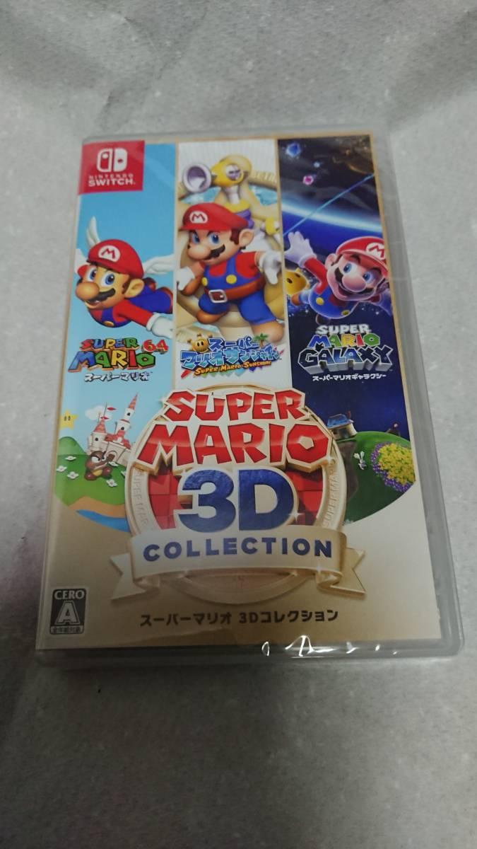 スーパーマリオ 3Dコレクション【新品未開封/送料無料】 #スイッチ #任天堂