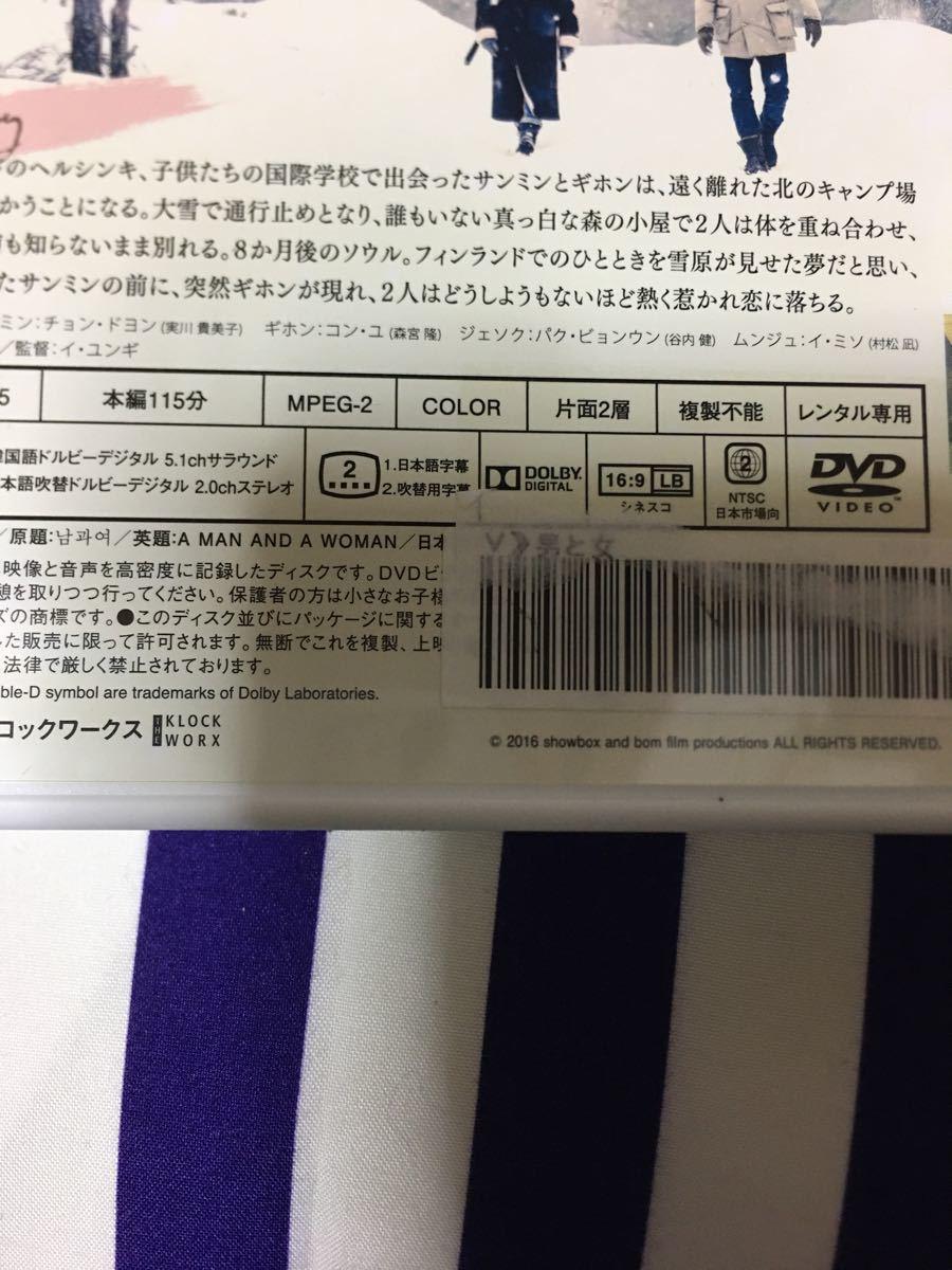 韓国映画 男と女 DVD