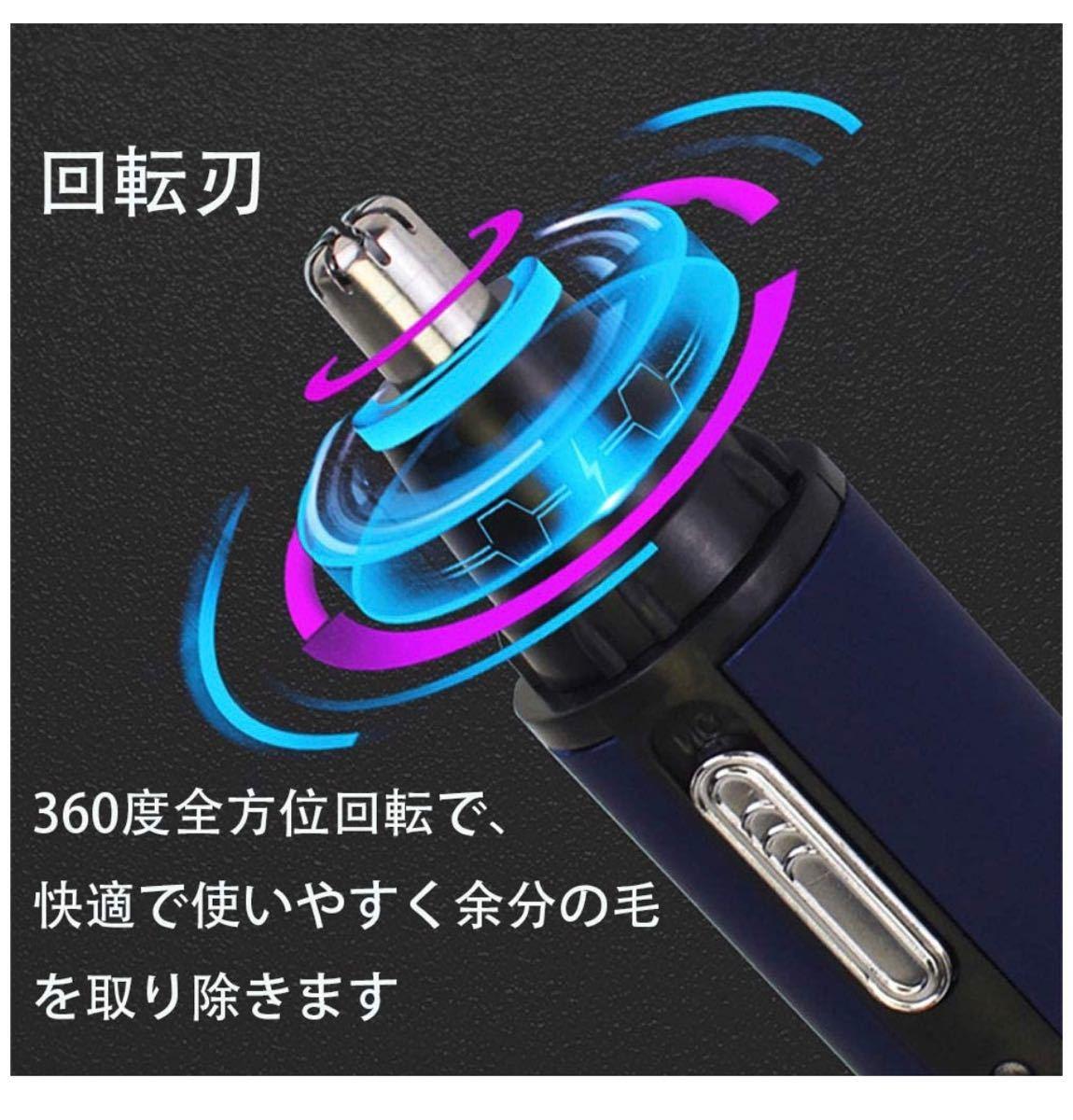 新品・送料無料 電動鼻毛カッター USB充電式