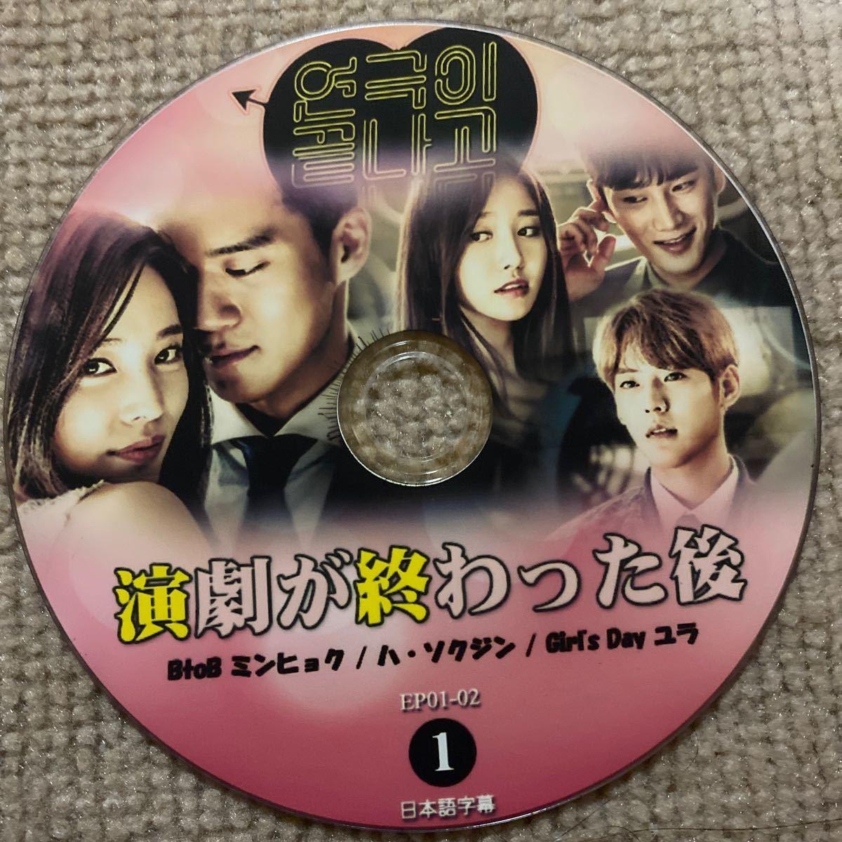 DVD演劇が終わった後(4枚)