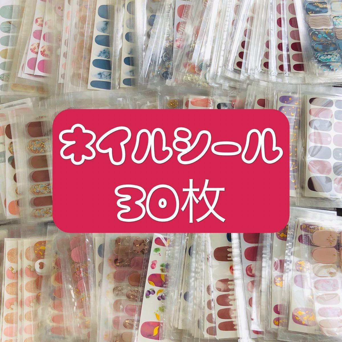 【限定価格!】ネイルシール ハンド フット 30枚セット ランダム