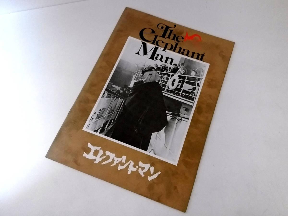 エレファント・マン The Elephant Man 映画 パンフレット A4_画像1