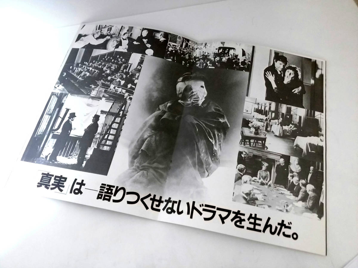 エレファント・マン The Elephant Man 映画 パンフレット A4_画像3