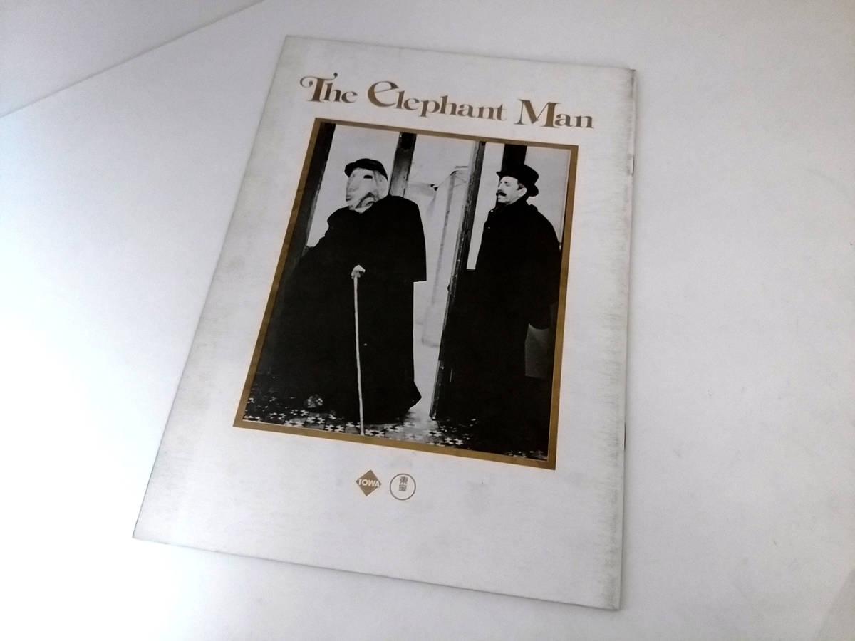 エレファント・マン The Elephant Man 映画 パンフレット A4_画像4