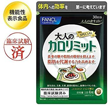 1袋 ファンケル (FANCL) 大人のカロリミット (約30日分) 120粒 [機能性表示食品]サプリメント_画像6