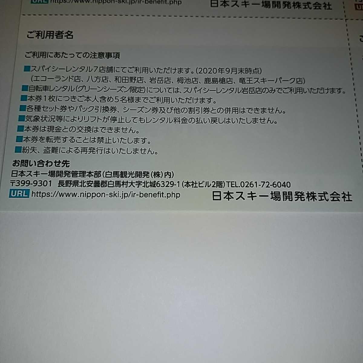 レンタル割引券 日本駐車場開発 株主優待_画像2