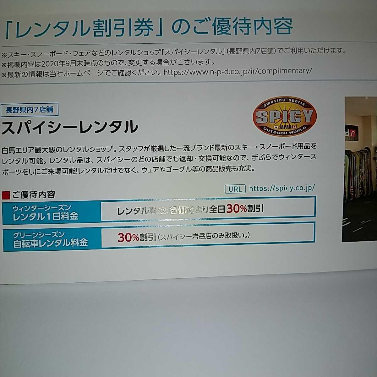 レンタル割引券 日本駐車場開発 株主優待_画像3
