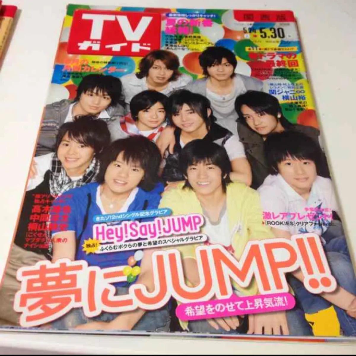 TVガイド 関西版 2008年 5/30号 Hey!Say!JUMP