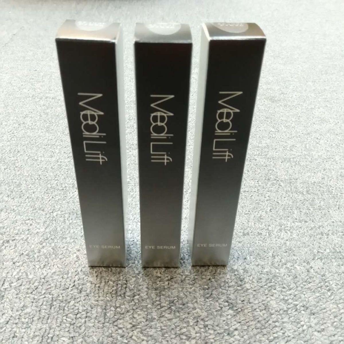 【新品♪】YA-MAN ヤーマン メディリフト アイ 専用アイセラム3本セット