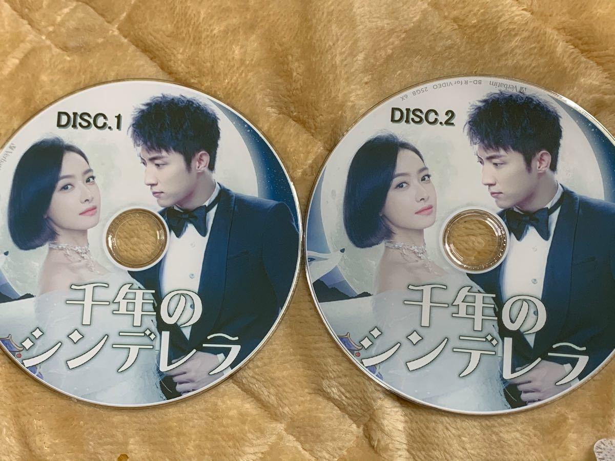 ☆中国ドラマ☆『千年のシンデレラ』 Blu-ray  全話 CDケース入