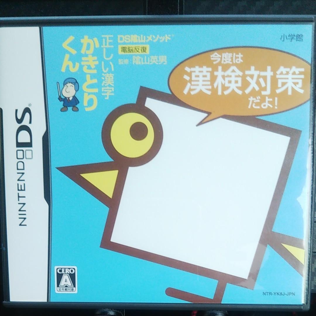 ◆◆ DS かきとりくん ◆◆ DSソフト