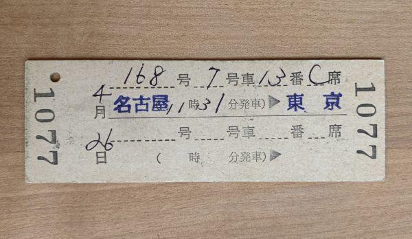 硬券 新幹線指定席特急券 名古屋→東京 昭和51年 No.1077 高蔵寺駅発行_画像2