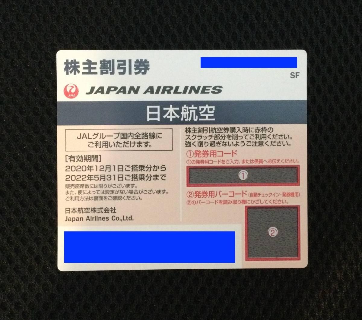 【即日対応】JAL 日本航空 株主優待券 2022年5月31日ご搭乗分まで有効 1~2枚 コード通知可 送料無料 格安即決 _画像1