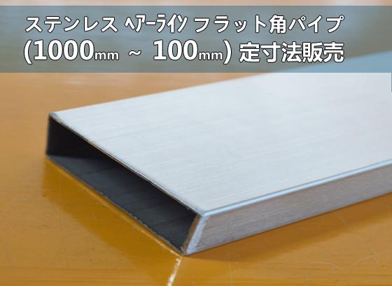 ステンレス フラット角パイプ HL研磨品 各品形状の(1000~100mm)定寸長の販売S21_画像1