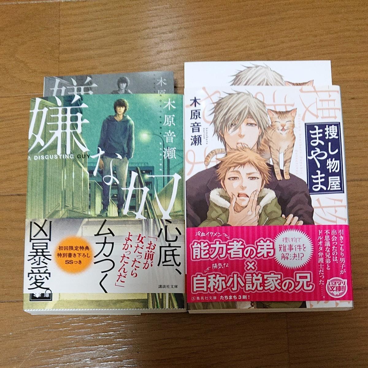 小説2冊セット