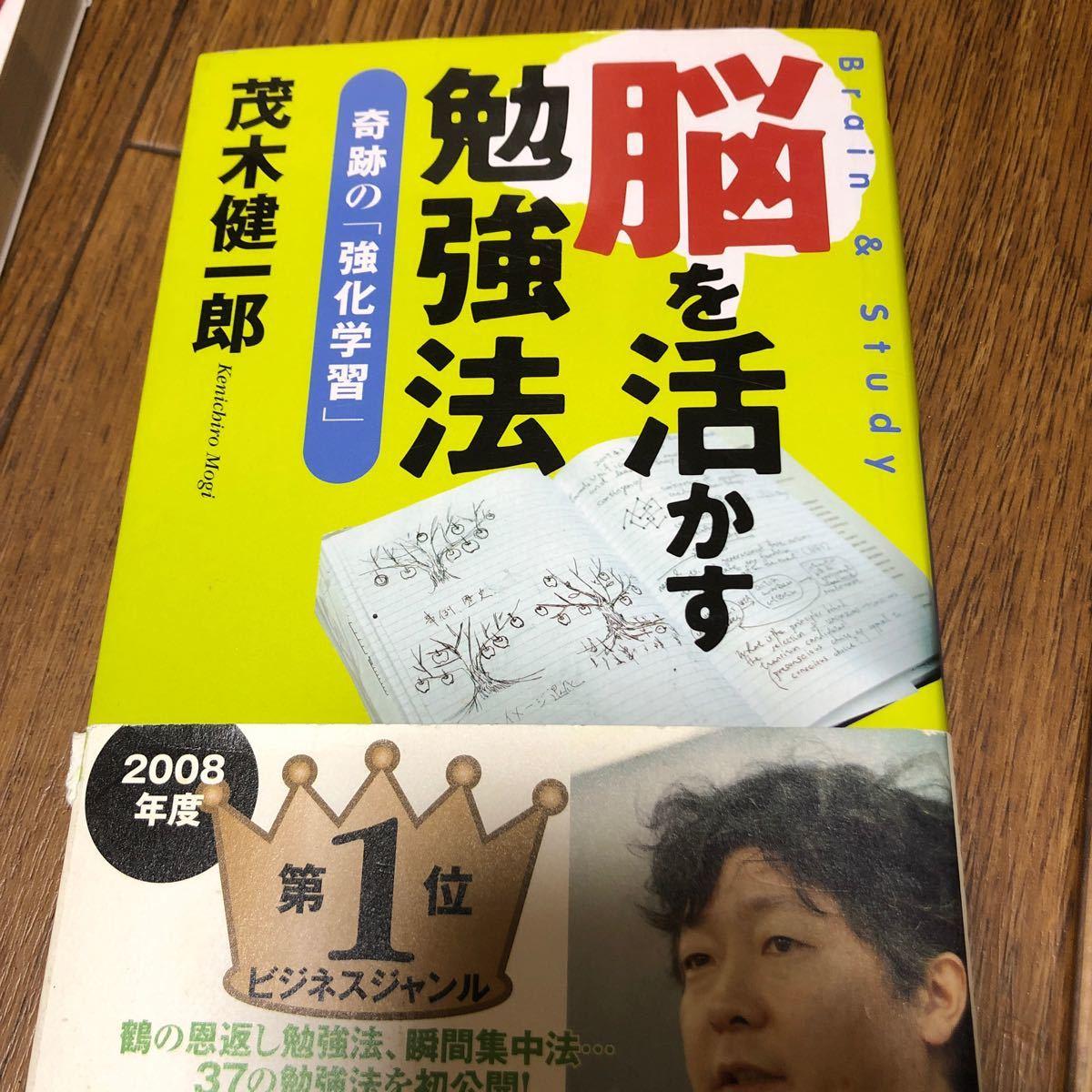 脳を活かす勉強法 奇跡の「強化学習」  /PHP研究所/茂木健一郎
