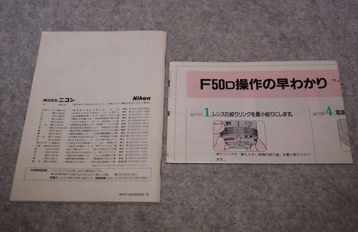 [mI807]NIKON F50D PANORAMA AF 仕様説明書 取説 操作の早わかり ニコン 一眼レフ カメラ_画像2
