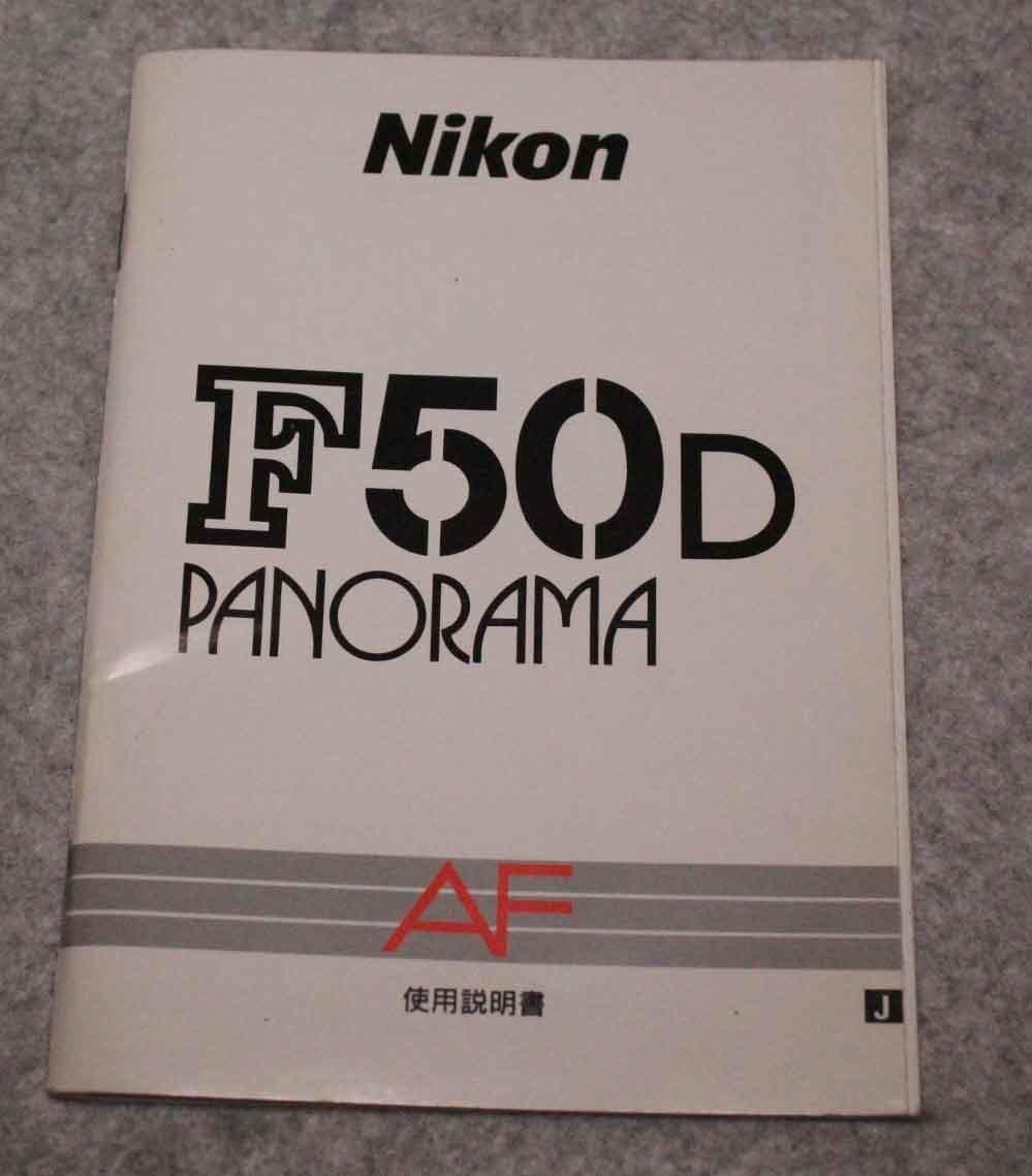 [mI807]NIKON F50D PANORAMA AF 仕様説明書 取説 操作の早わかり ニコン 一眼レフ カメラ_画像1