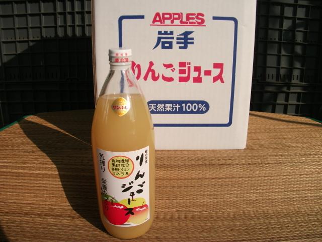 【岩手盛岡産】りんごジュース8本 サンふじ にごりしぼり  _画像1