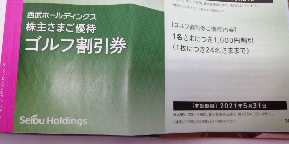 最新 西武 株主優待 ゴルフ割引券 1枚_画像1