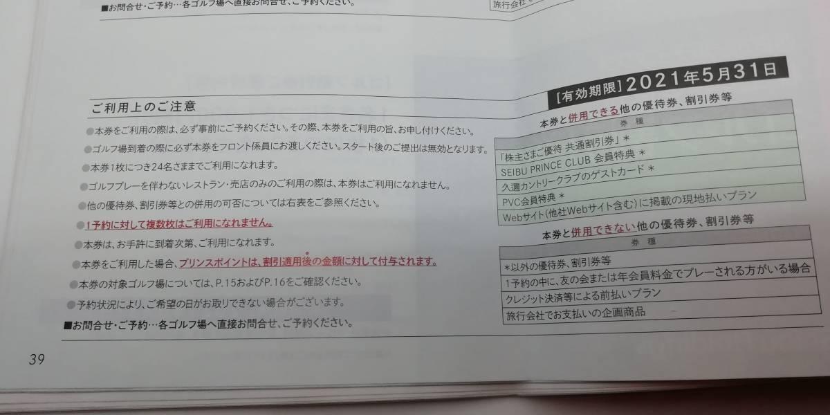 最新 西武 株主優待 ゴルフ割引券 1枚_画像2