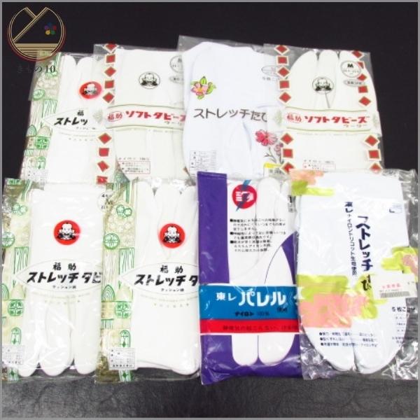 ★着物10★ 1円 足袋 22.5~24.5cm まとめて8点 和装小物 [同梱可] ☆☆