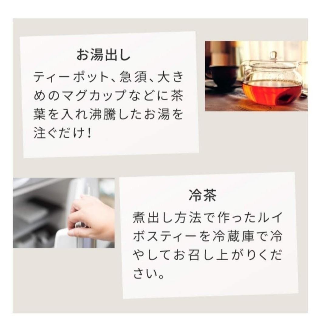 ルイボスティー ニチエー 【新品未開封】5g×50個 有機JAS オーガニック