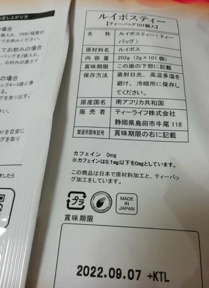 ルイボスティー ティーライフ 100個 + 1個入【新品未開封】