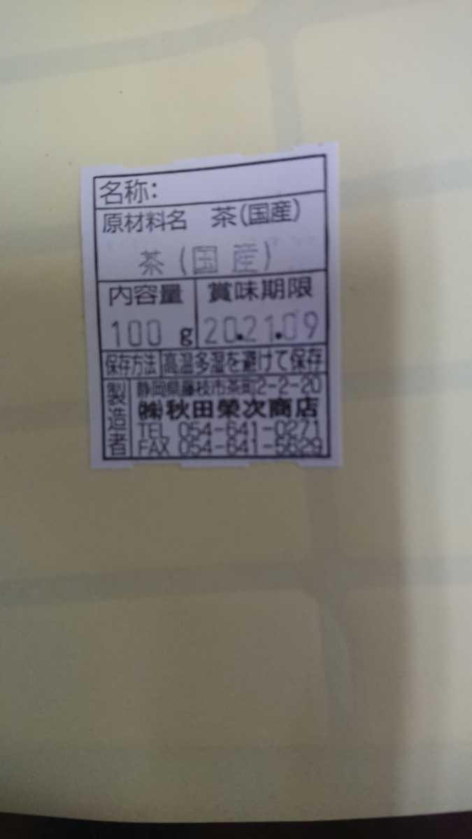 静岡県産 深蒸し茶 飲み比べ100g6袋 健康茶 日本茶 緑茶 静岡茶 お茶_画像2