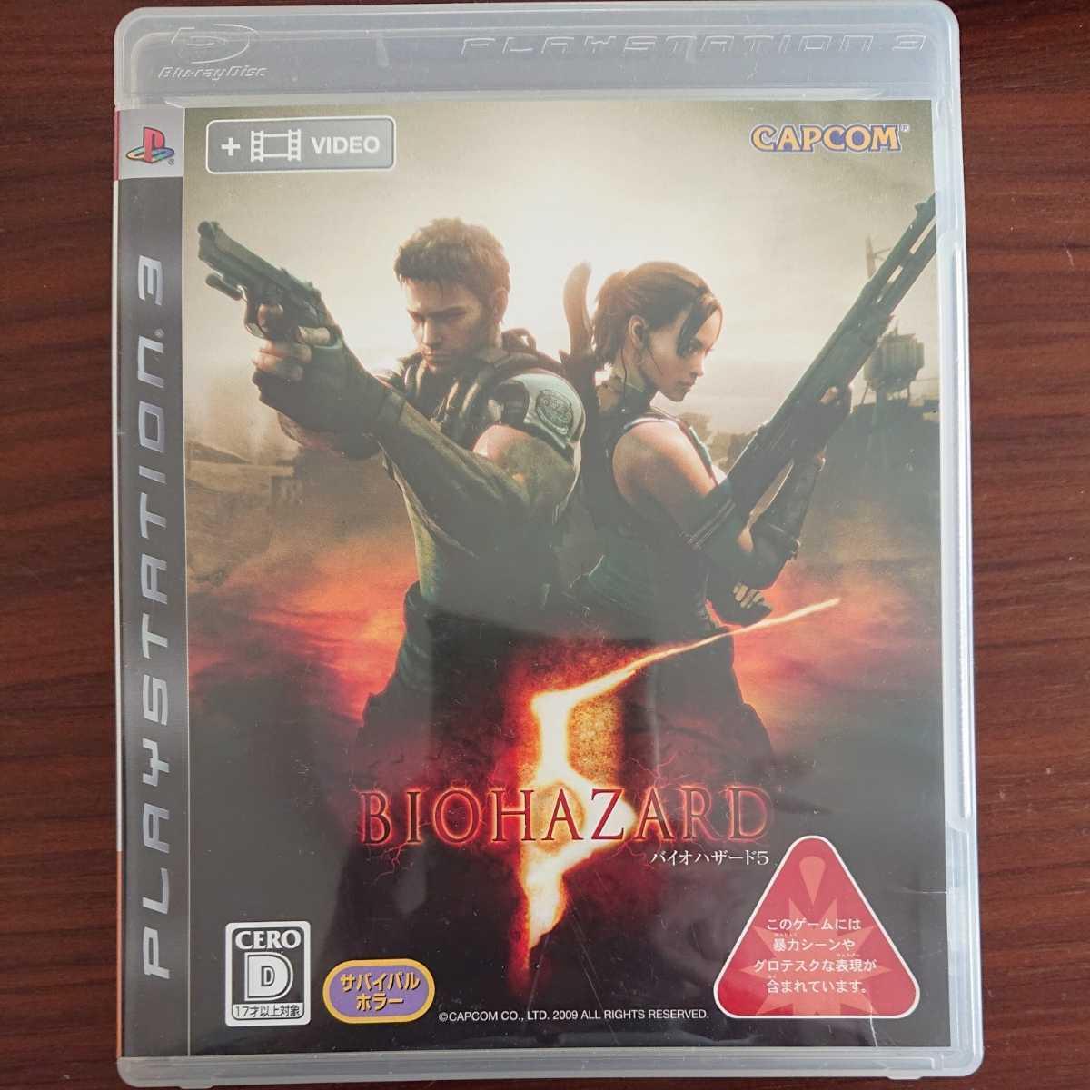PS3ソフト バイオハザード5 送料込み