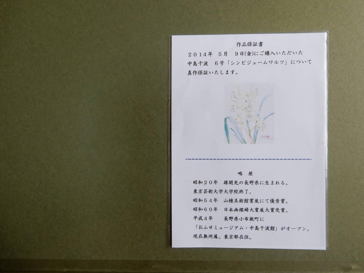 【真作】 超人気作家 : 中島 千波 「 シンビジューム ワルツ」 : 6号 :紙にパステル(色鉛筆):制作年:印譜:希少作品_画像9